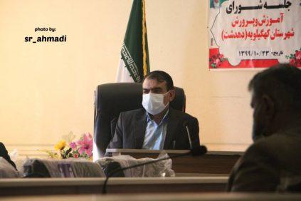 نشست شورای آموزش و پرورش دهدشت برگزار شد(+تصاویر)